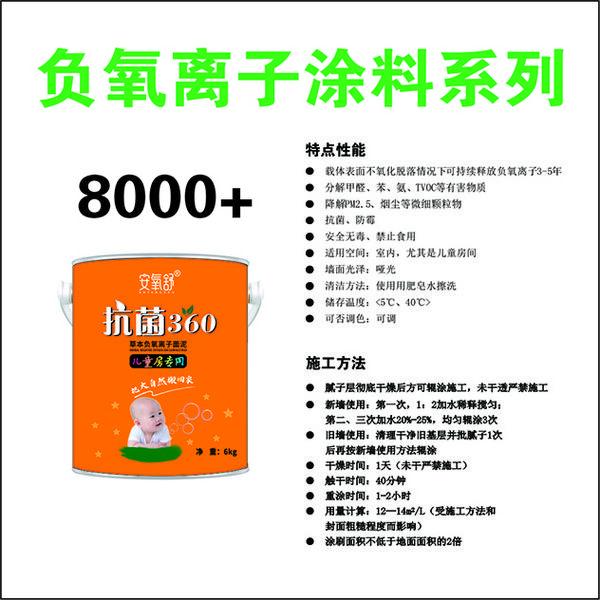 安氧舒负氧离子涂料抗菌360儿童房专用草本负氧离子面泥