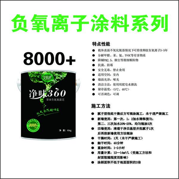 安氧舒负氧离子涂料净味360草本负氧离子面泥