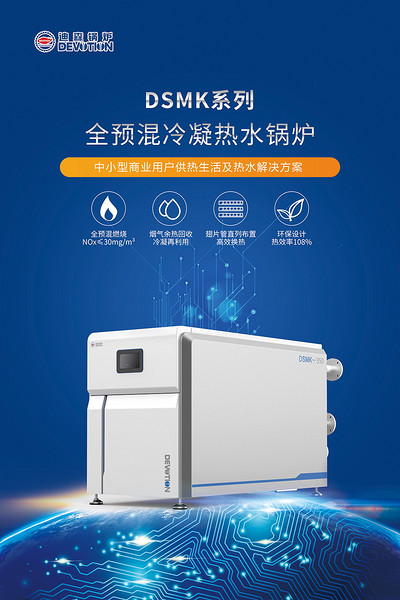 迪森全预混商用冷凝热水锅炉