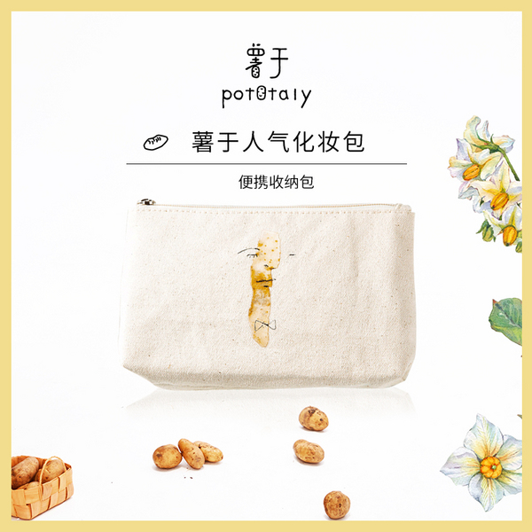 薯于人气土豆化妆包