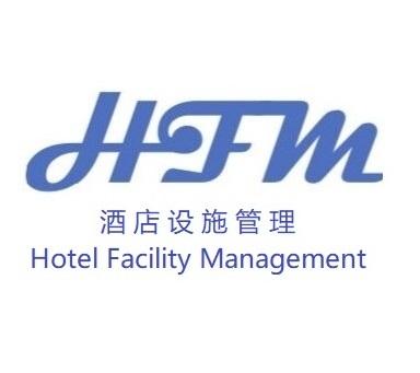 酒店设施管理专业委员会