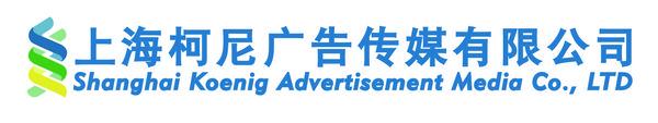 上海柯尼广告传媒有限公司