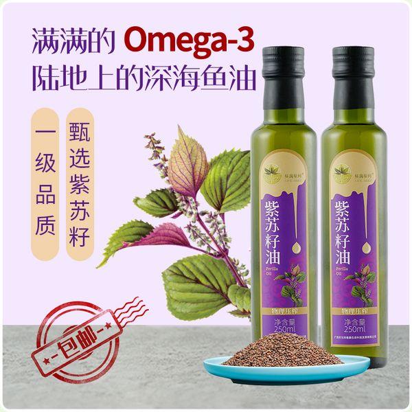 长寿之乡广西巴马-紫苏籽油