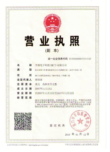 立烽电子科技(厦门)有限公司