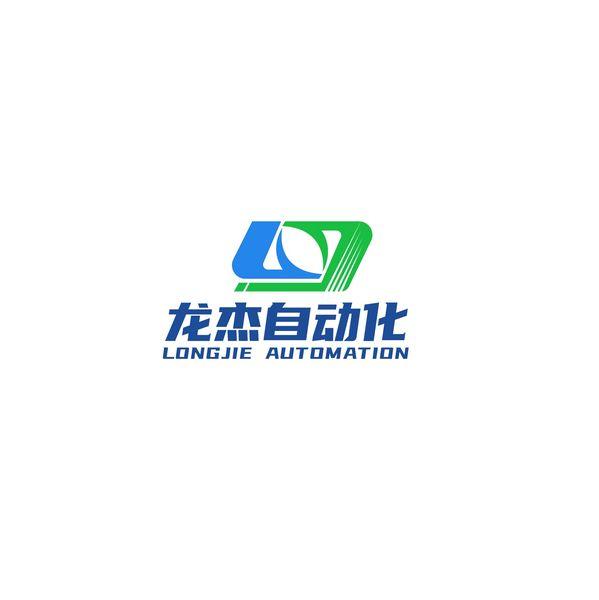 江苏龙杰自动化科技有限公司