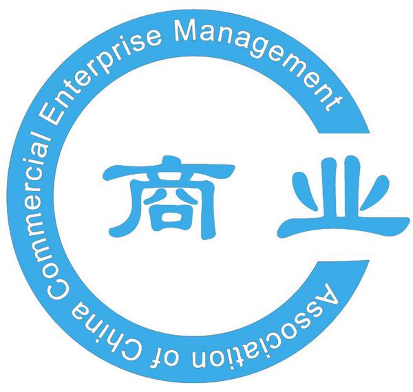 中国商业企业管理协会