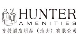 亨特酒店用品(汕头)有限公司