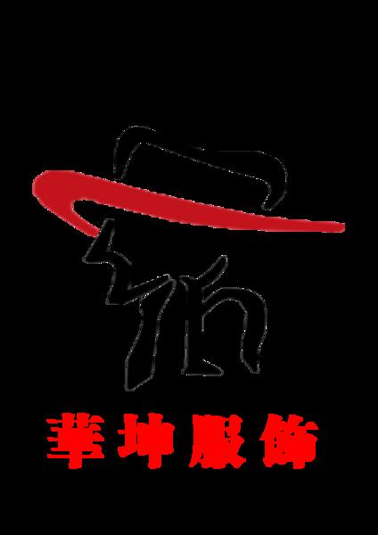 深圳市华坤捷蒙服饰有限公司