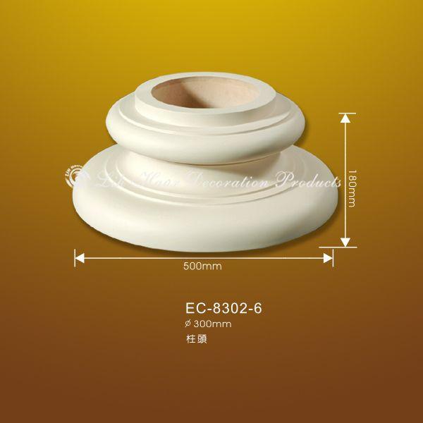 立壕罗马柱-EC-8302-8