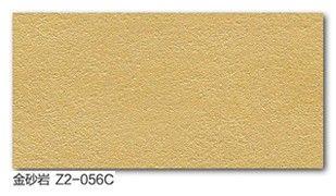 MCM 天然石材-平板砂岩