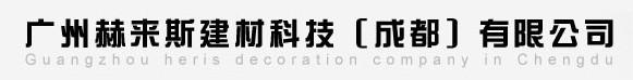 广州赫来斯装饰材料有限公司
