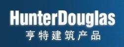 亨特道格拉斯窗饰产品(中国)有限公司