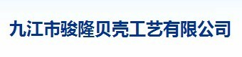 九江市骏隆贝壳工艺有限公司