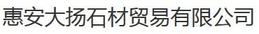 惠安县大扬石材贸易有限公司