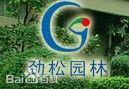 河南省劲松园林景观工程有限公司