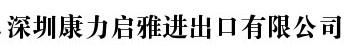 深圳康力启雅进出口有限公司